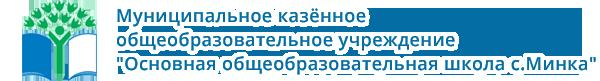 Основная общеобразовательная школа с.Минка